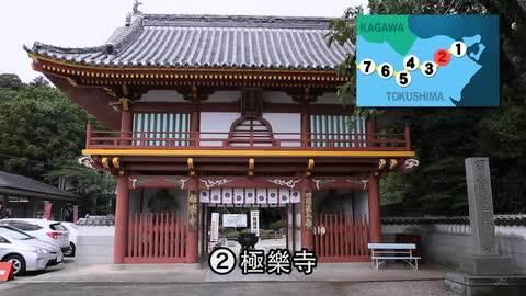 四国遍路的第二站 极乐寺
