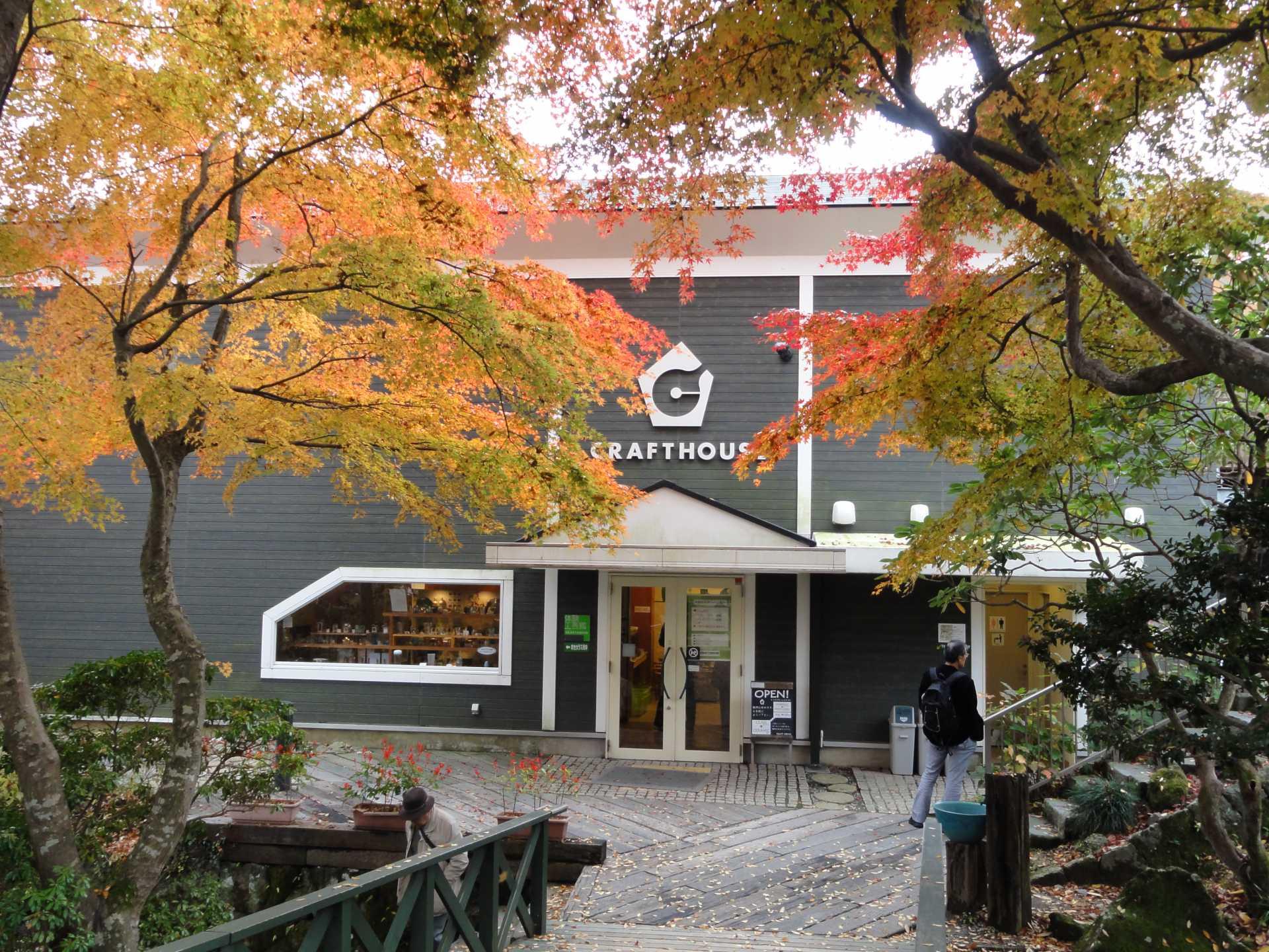 「箱根体验工艺房」
