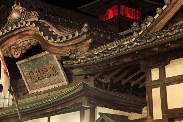 日本最古老的溫泉,道後溫泉。