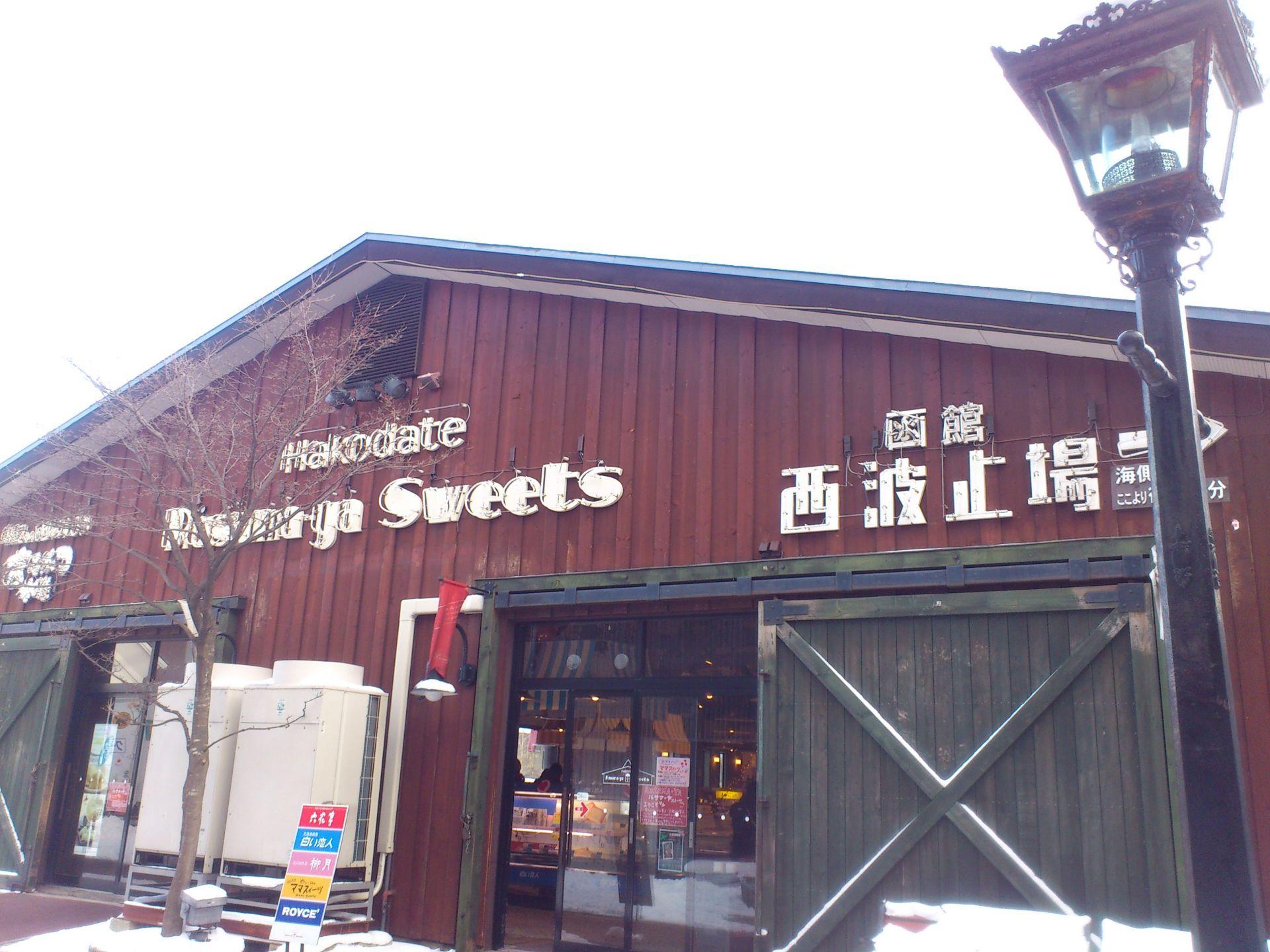 甜品店「Rusama-ya Sweets」 外觀