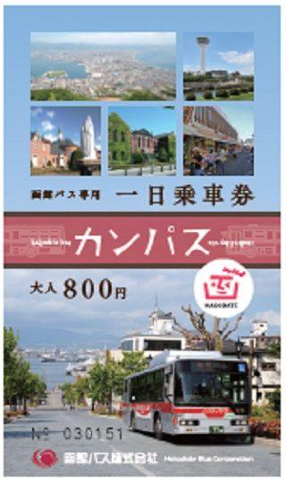 函館公車專用一日乘車券「Kanpass」