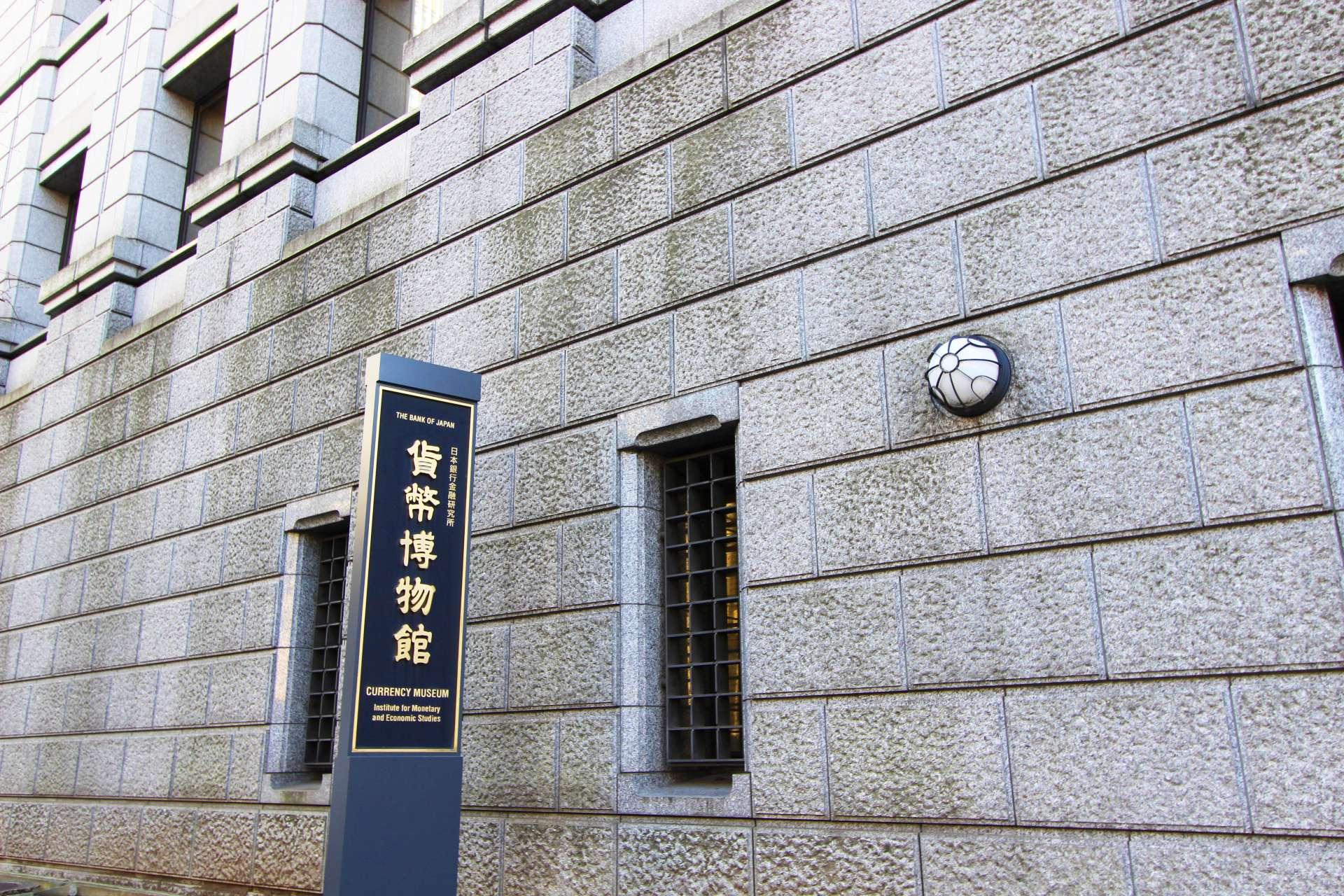 日本银行附属的货币博物馆