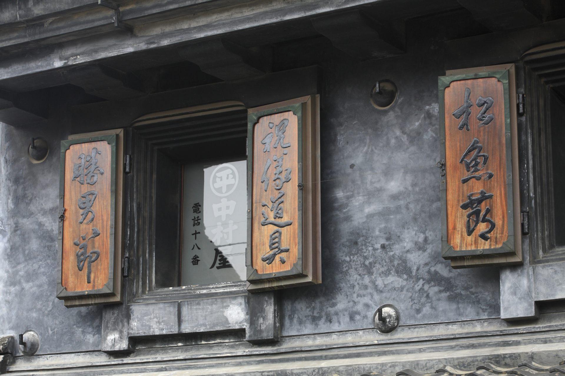 老雜貨店,中村屋