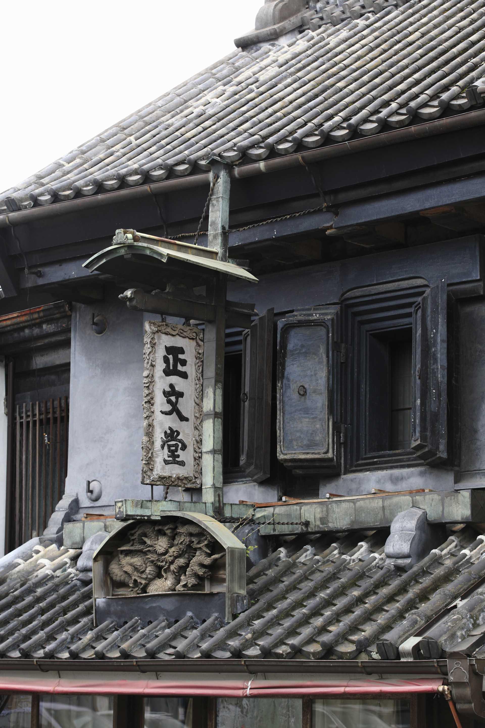 江戶時代的老書店,正文堂