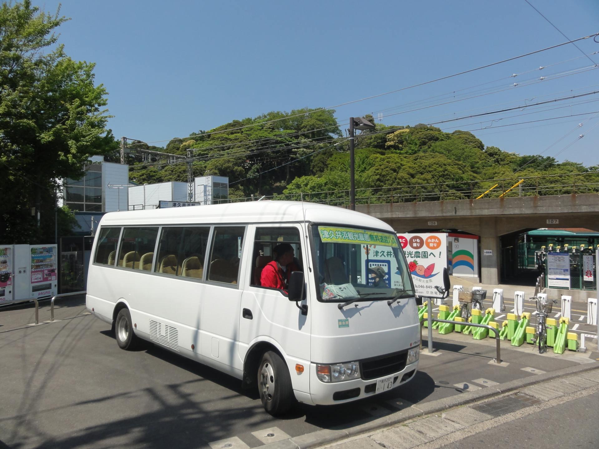 津久井滨観光农园 接驳公车