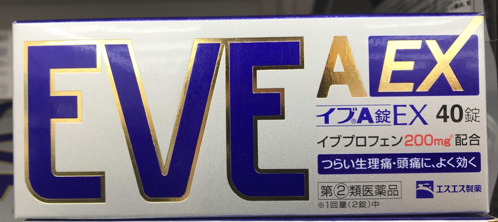 EVE A锭 EX