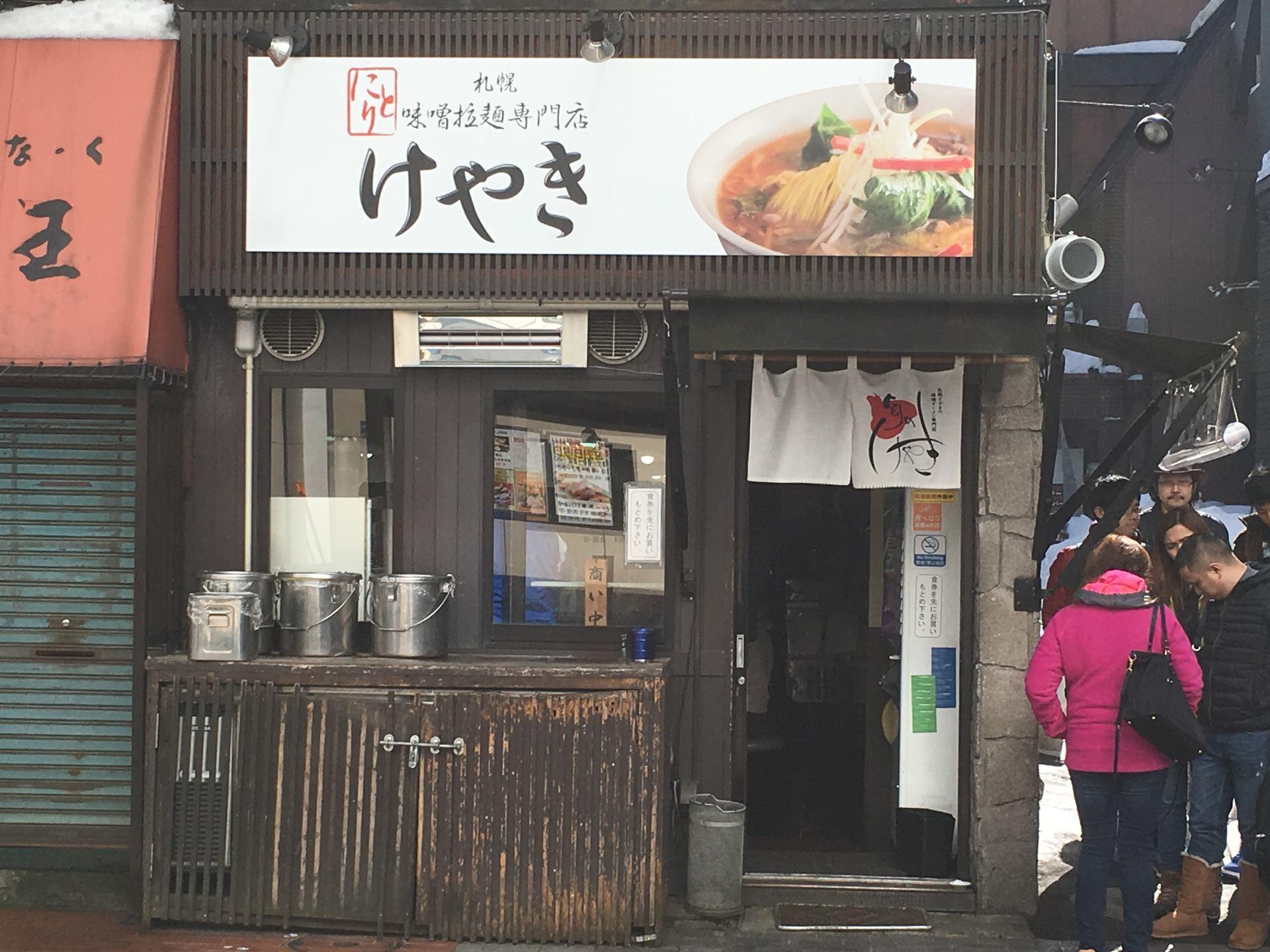大排長龍的人氣拉麵店:「けやき本店」
