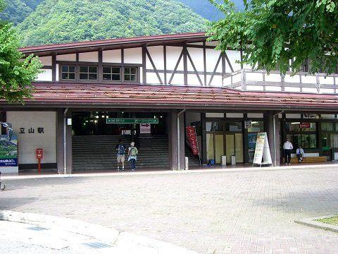「立山」站