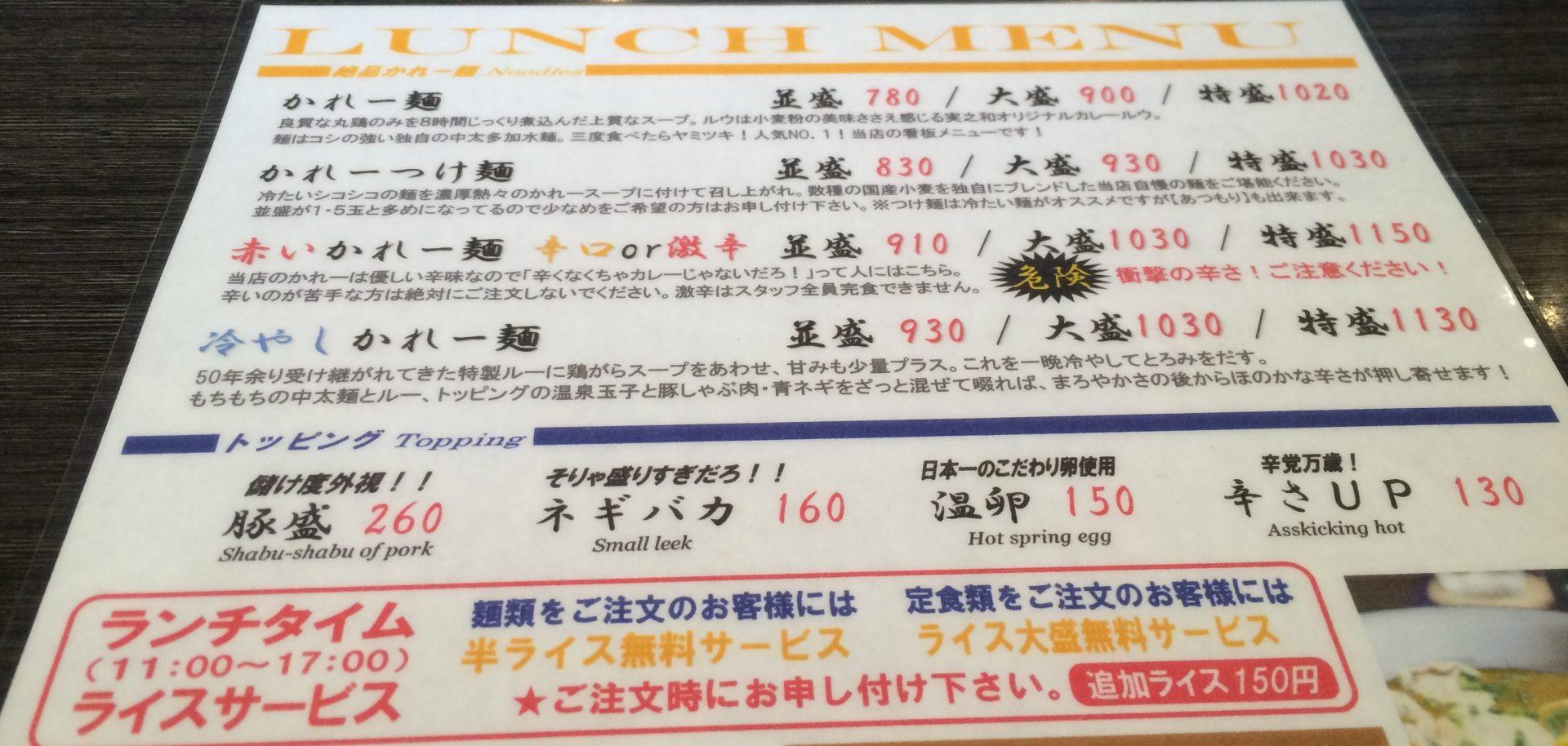 咖哩拉麵 菜單