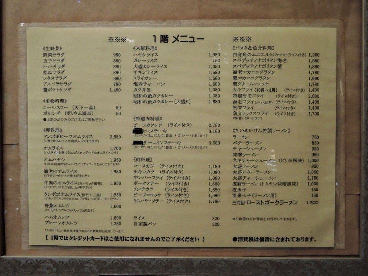 menu, TAIMEIKEN