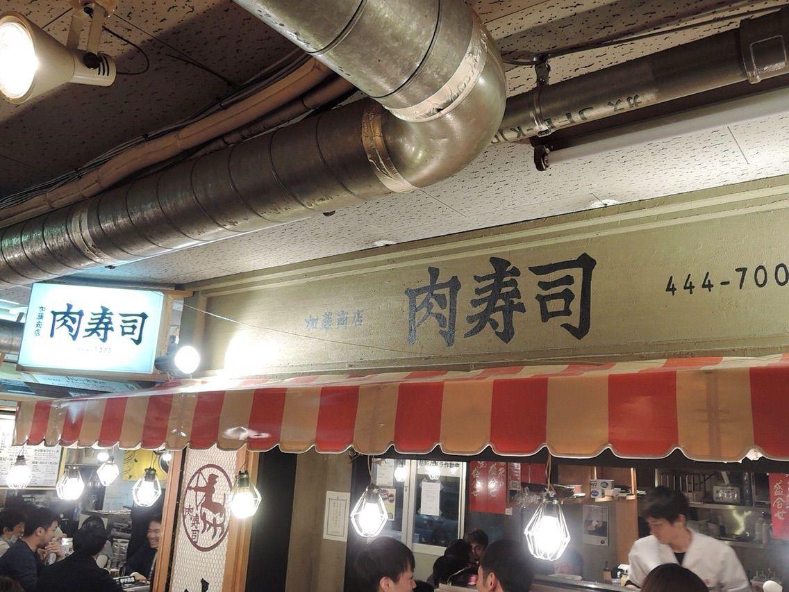 惠比壽横丁超人氣店:『肉壽司』