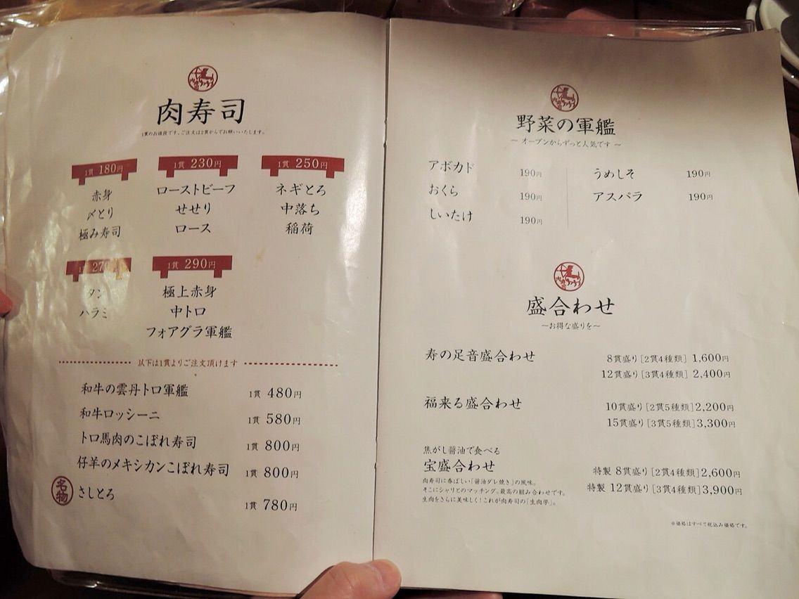 肉壽司的菜單