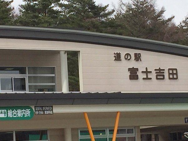 富士吉田 道之驛