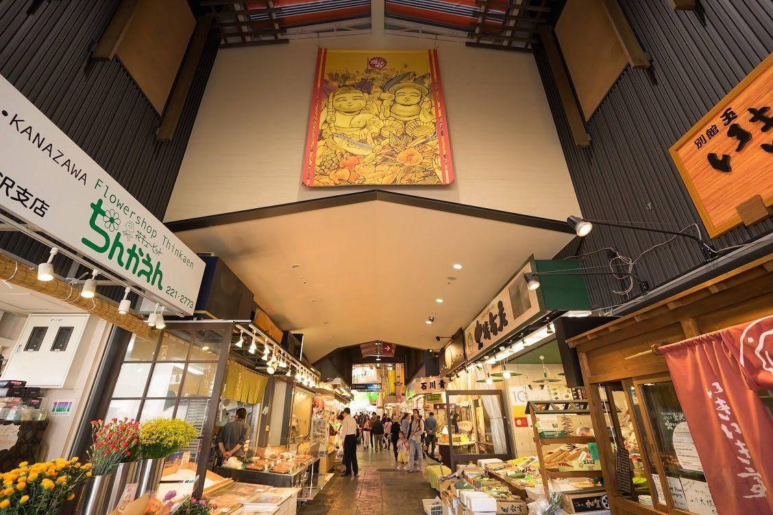 金澤的廚房,近江町市場