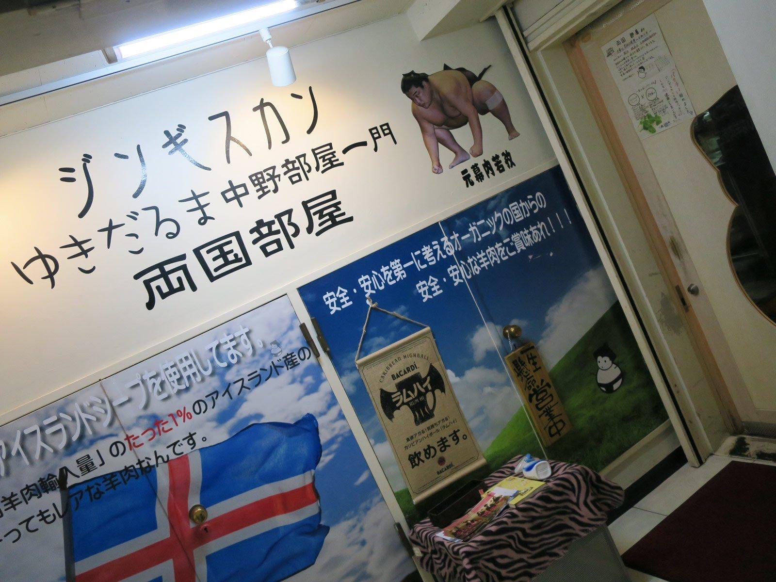 「ゆきだるま」(Yukidaruma ) 店内