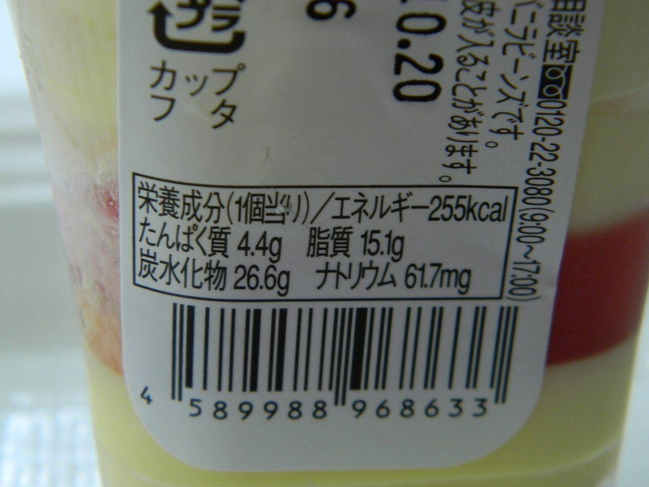 卡士達水果百匯 商品説明