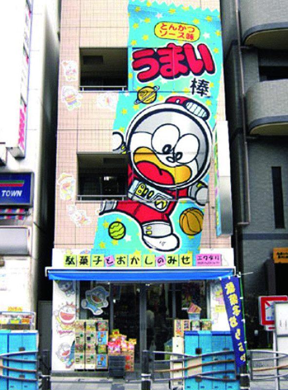 粗菓子和點心的店エワタリ(e wa ta ri)