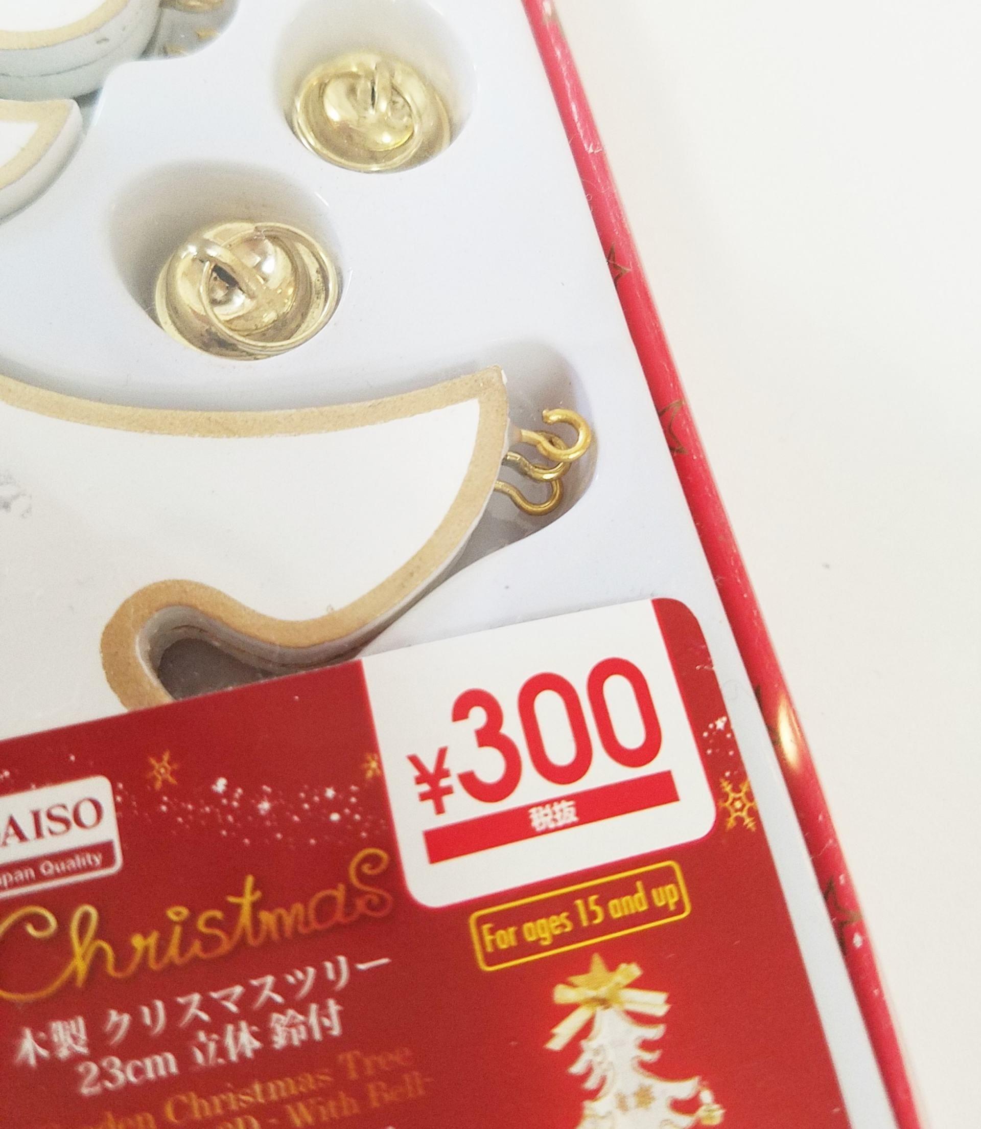 木製的聖誕樹(300日圓)