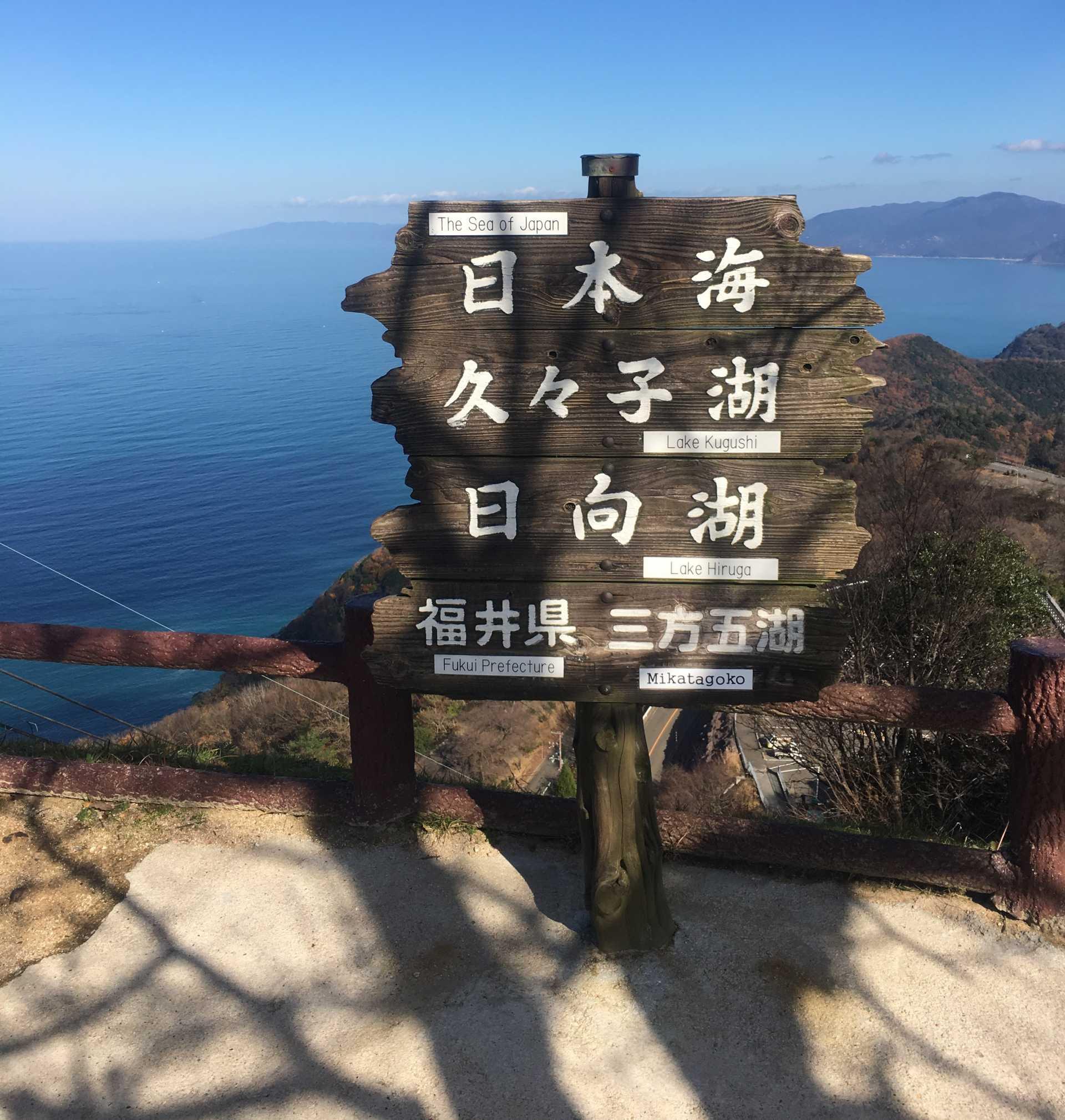 梅丈岳山頂公園展望台