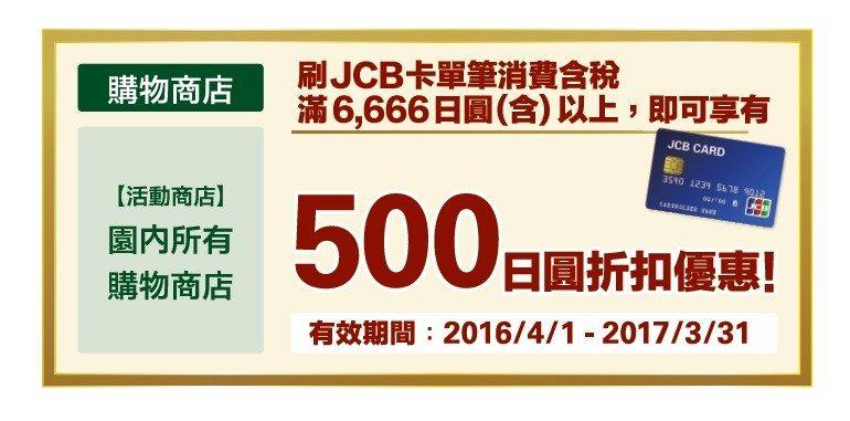 單筆消費滿6666日圓(含稅)以上,即可享有500日圓的折扣優惠