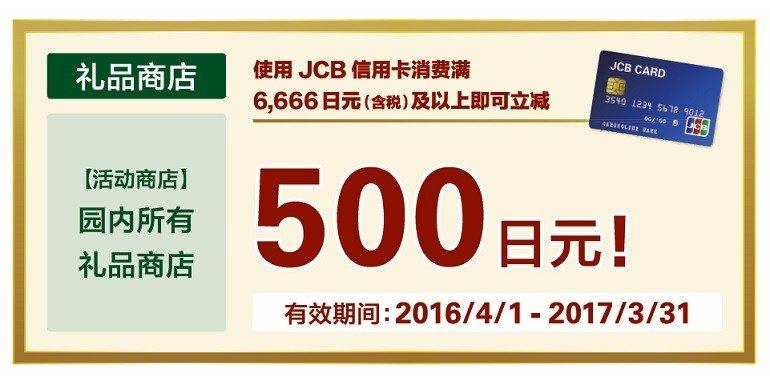 单笔消费满6666日元(含税)及以上即可立减500日元