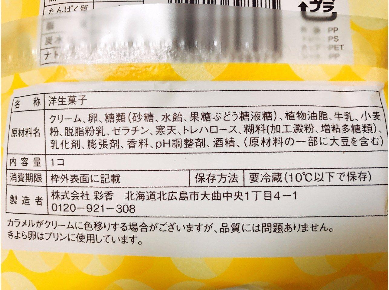 高级きよら(KIYORA)鸡蛋布丁瑞士卷蛋糕、Lawson(罗森)、商品说明