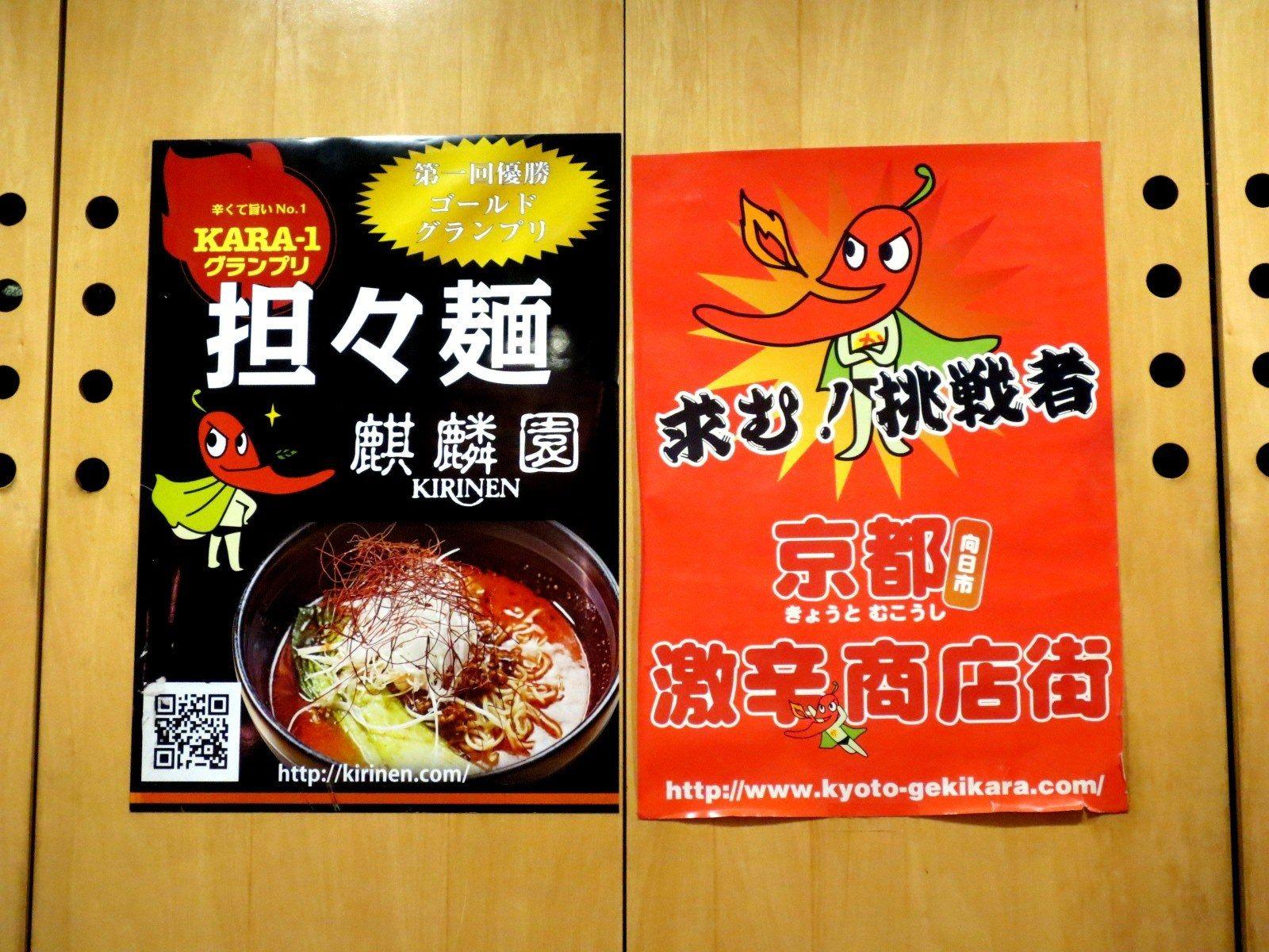 Menu of (Authentic) Chinese Food, Kirinen