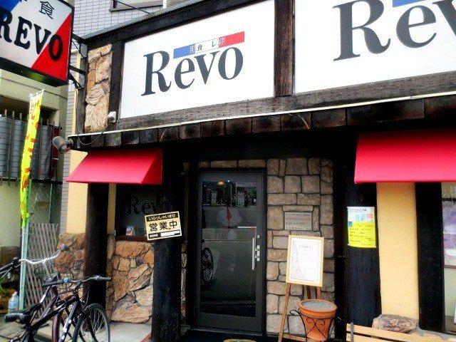 「洋食 Revo」外觀