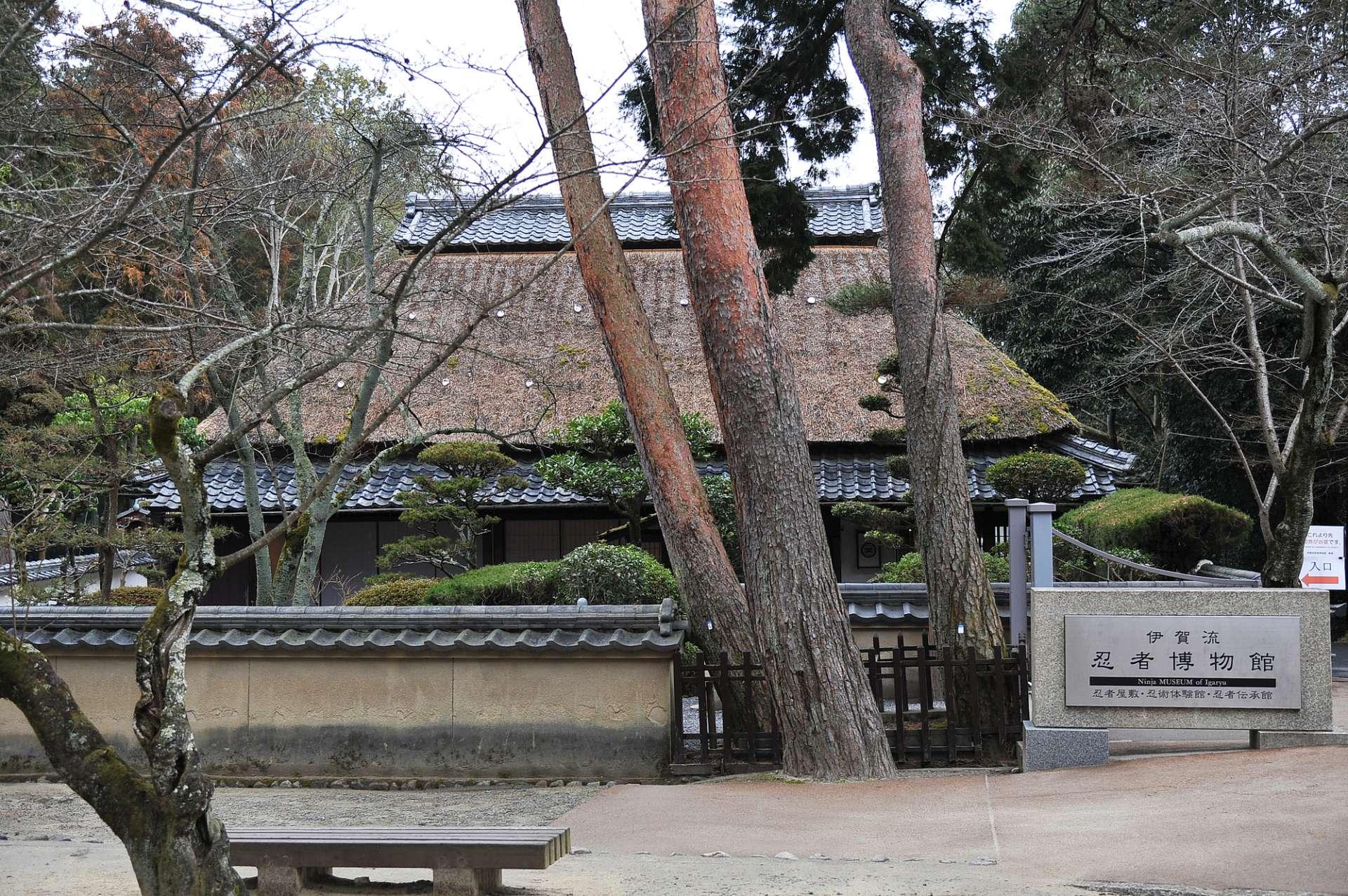 伊贺忍者博物馆、三重县、伊贺市、忍者宅邸、忍术