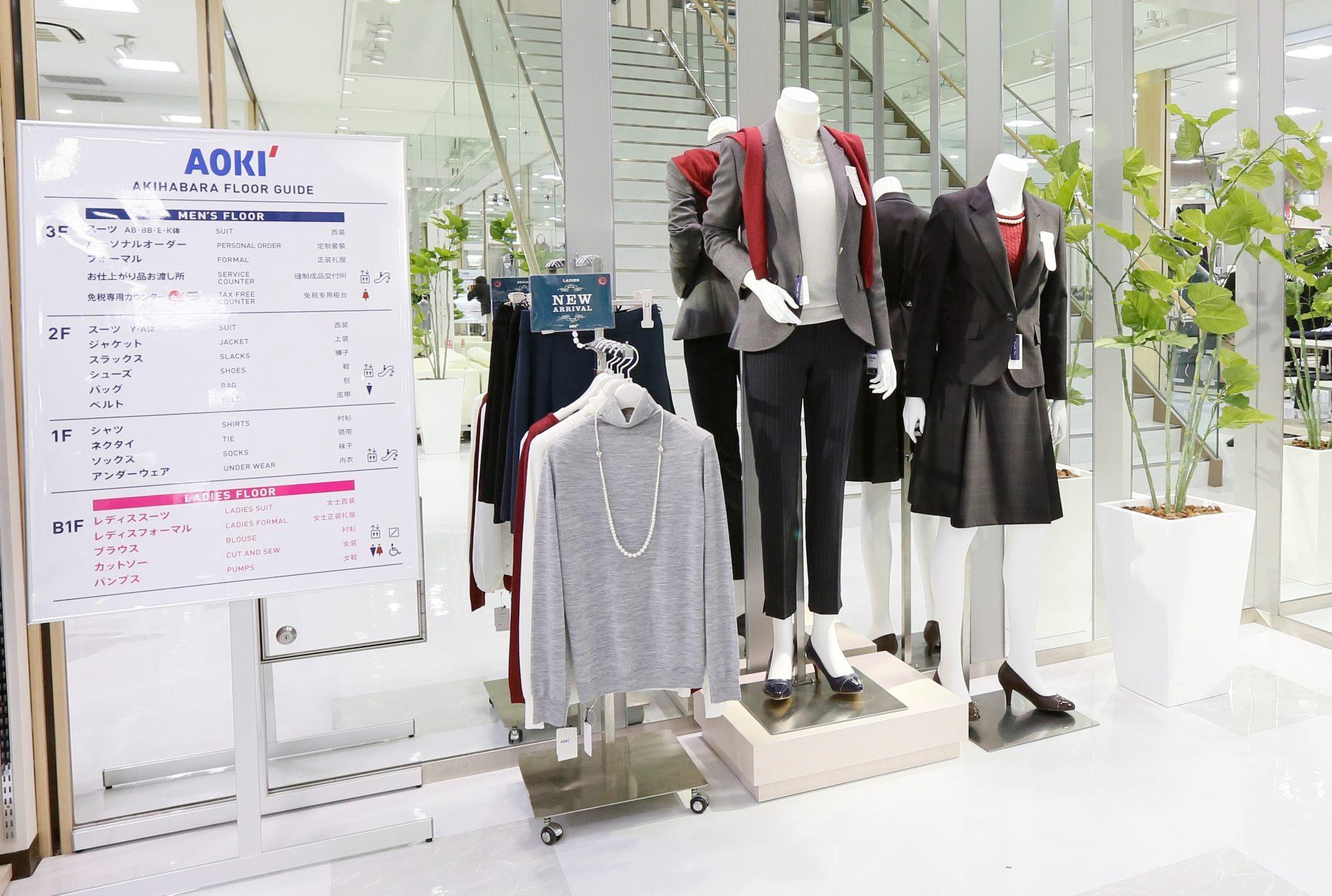 「AOKI」的店铺商品