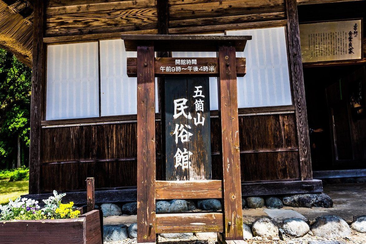 Gokayama Minzoku-Kan Folk Museum
