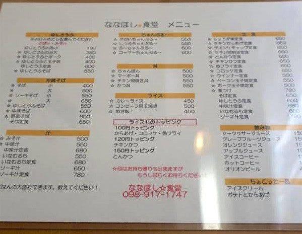 ななほし(nanahosi)食堂、菜单