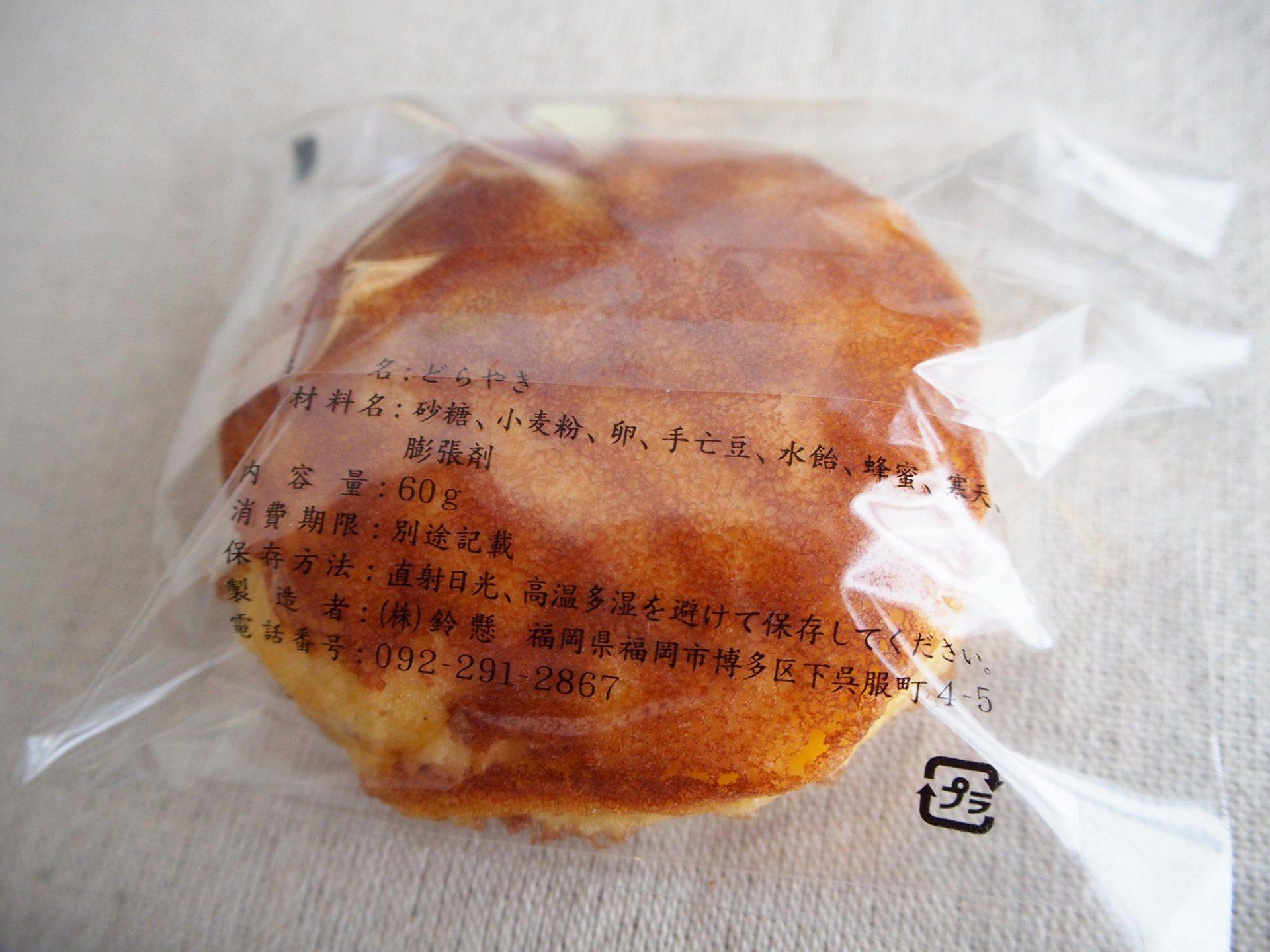 [Regular-Size Dorayaki ]