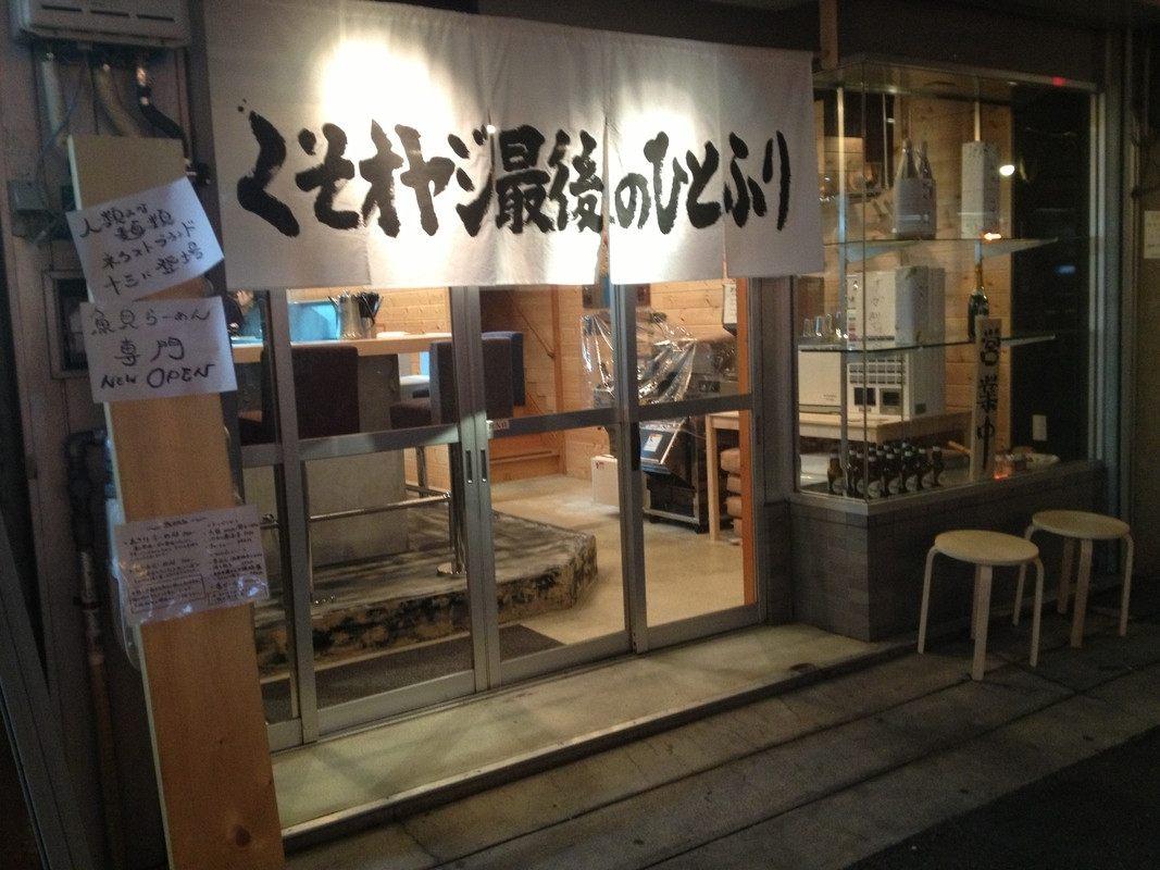 「くそオヤジ(kusooyaji)最後のひとふり(nohitofuri)」外觀
