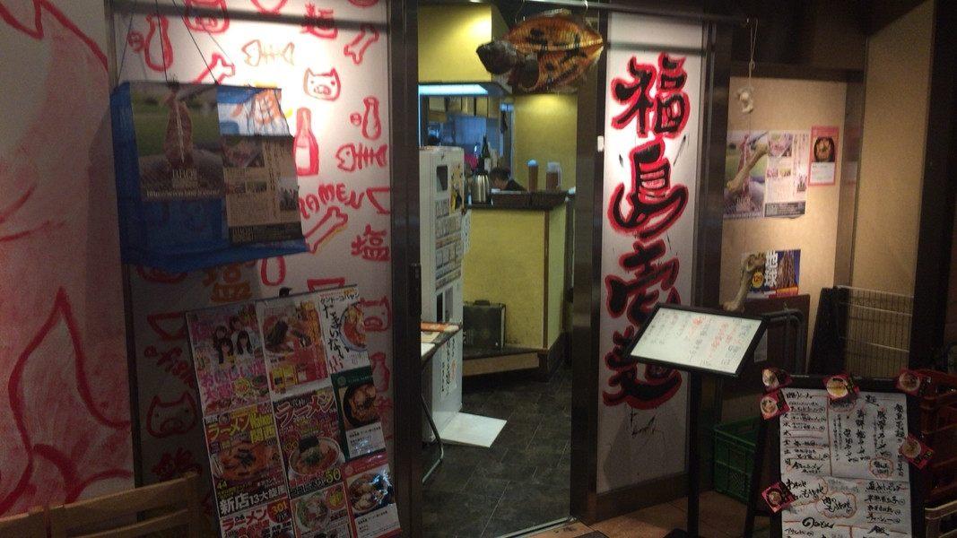 「福島壱麵」 外觀
