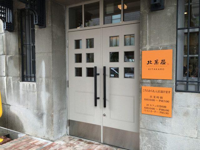 歷史與現代共存,札幌甜點·咖啡的新地標:【北菓樓札幌本館】