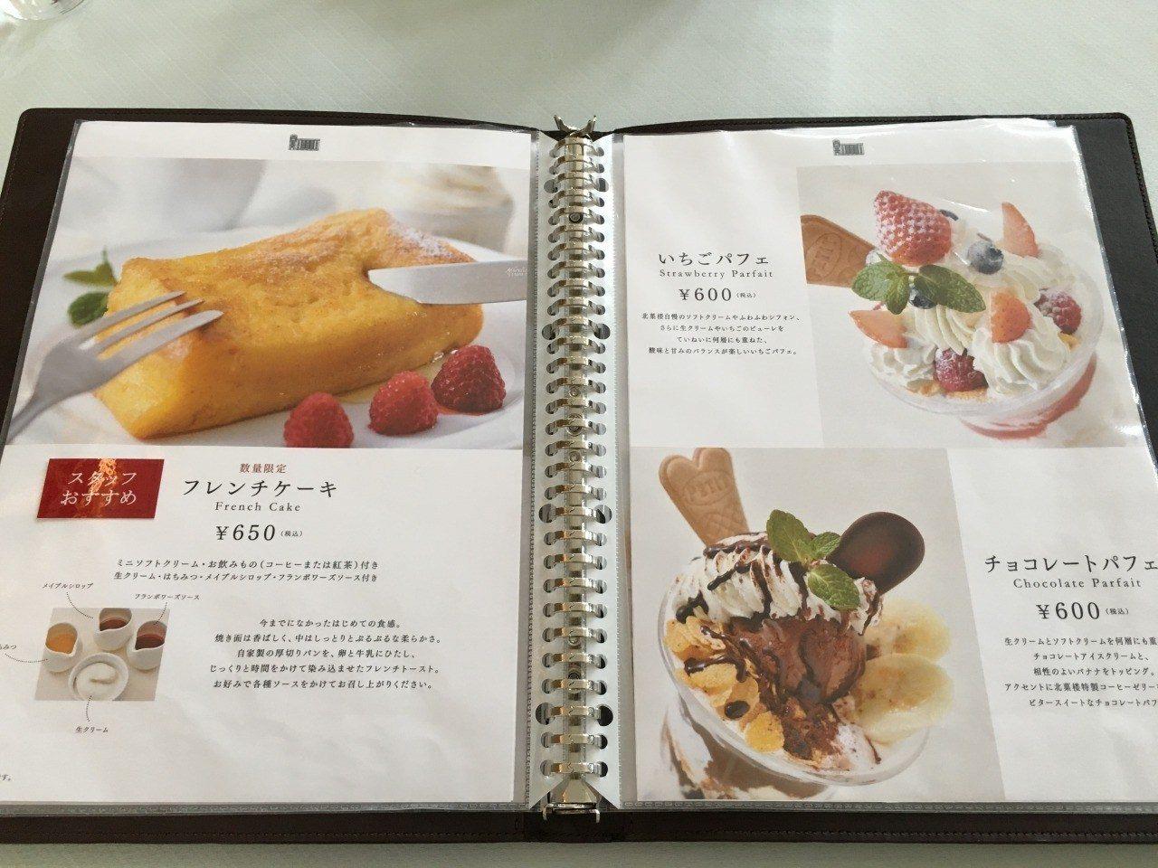 「法式蛋糕」組合(650日圓)