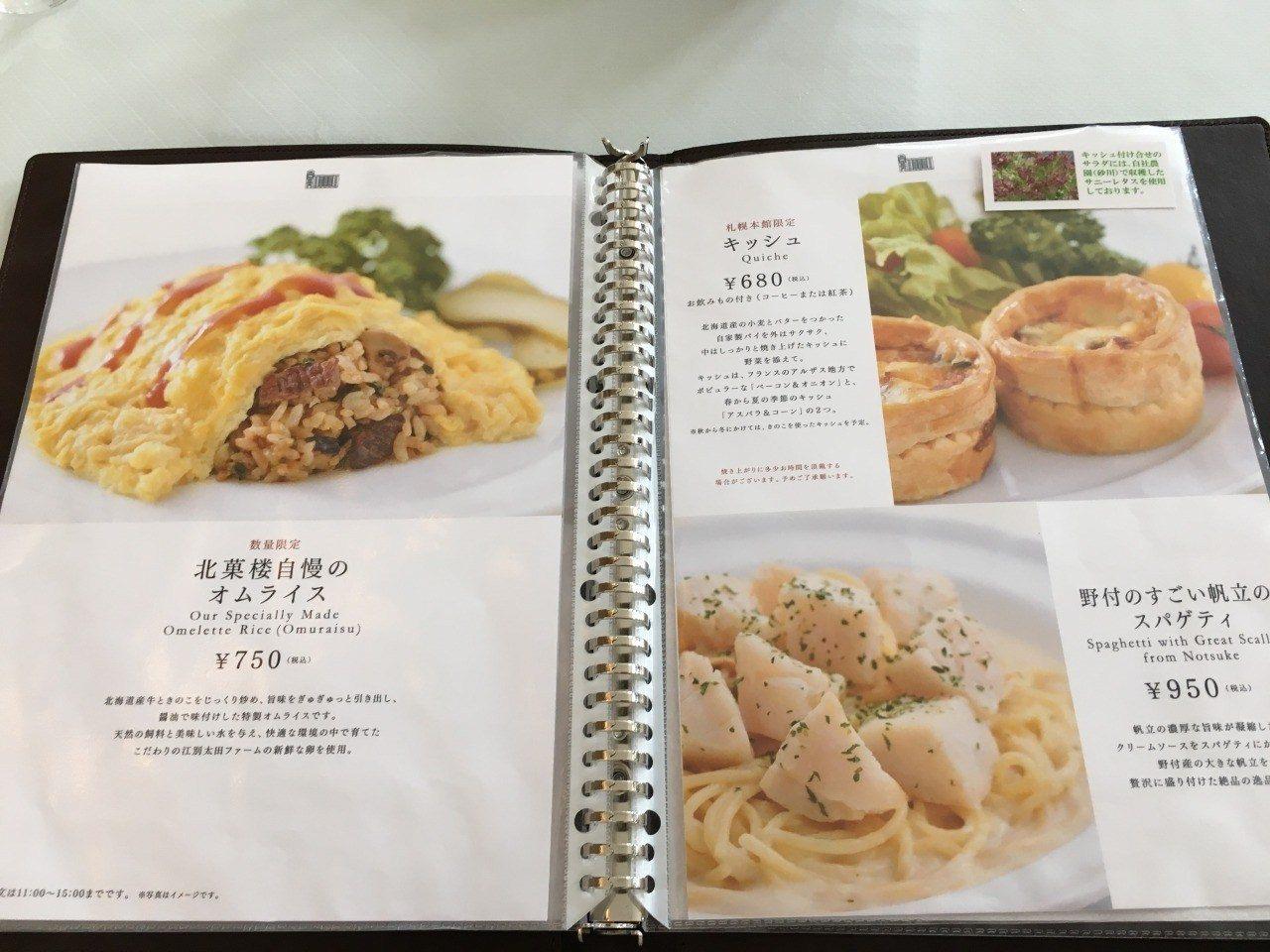 Kitakaro's Special Omelet Rice (750 yen)