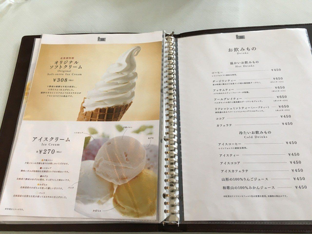 Original soft serve ice cream (308 yen)