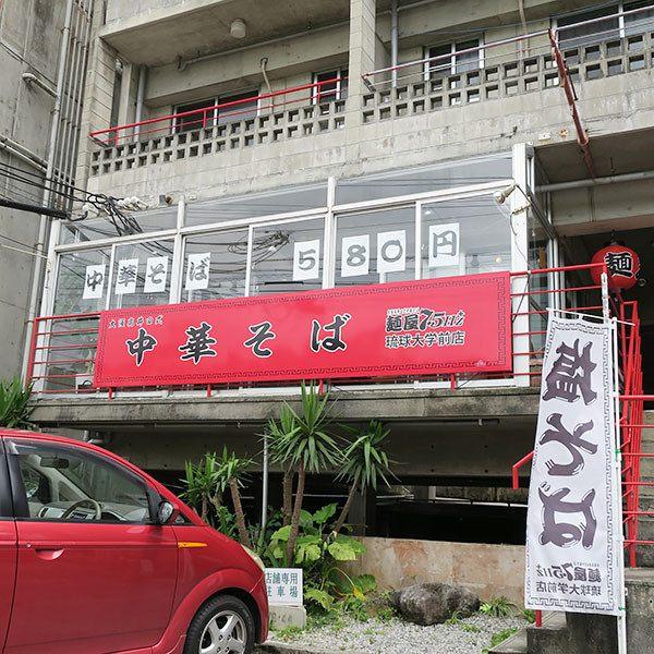 Exterior of Ramen Restaurant 7.5 Hz at the University of the Ryukyus