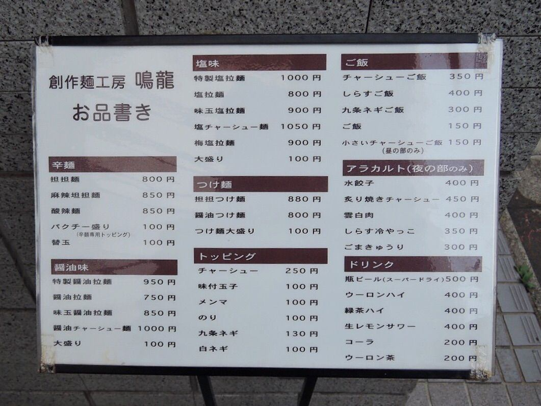 「鸣龙」 种类丰富的菜单