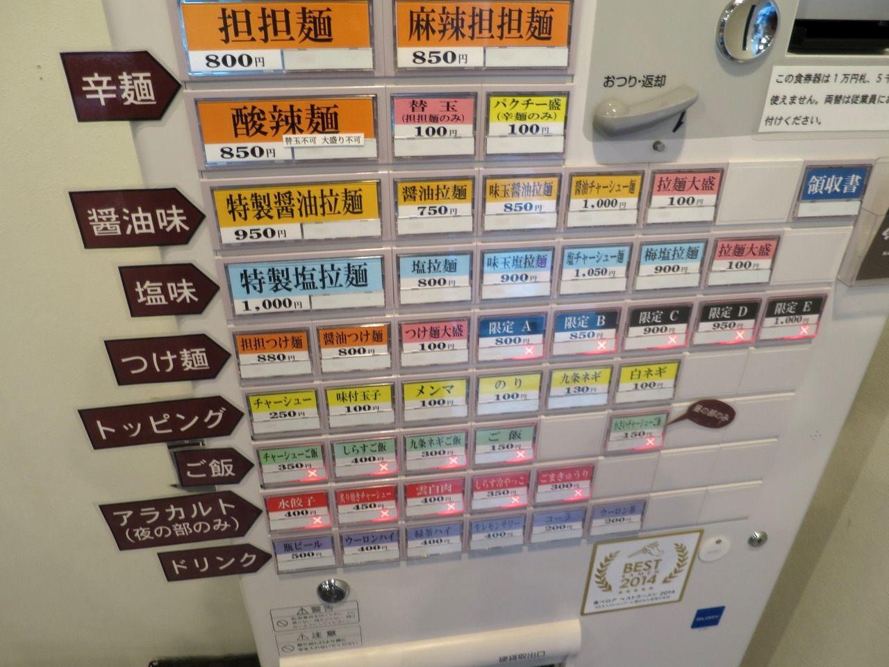 鳴龍 食券販賣機