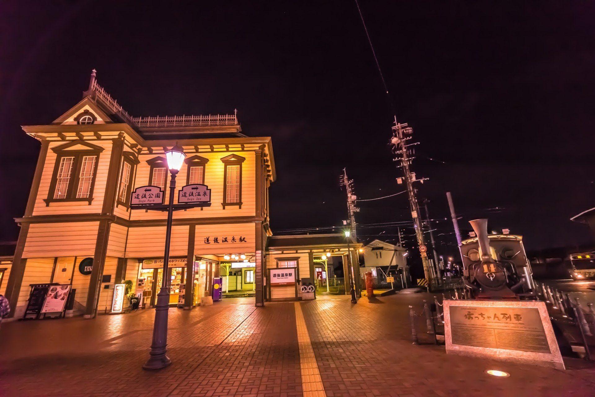 道後溫泉車站周邊的夜色