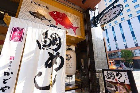 Kadoya(かどや) 大街道店 外观