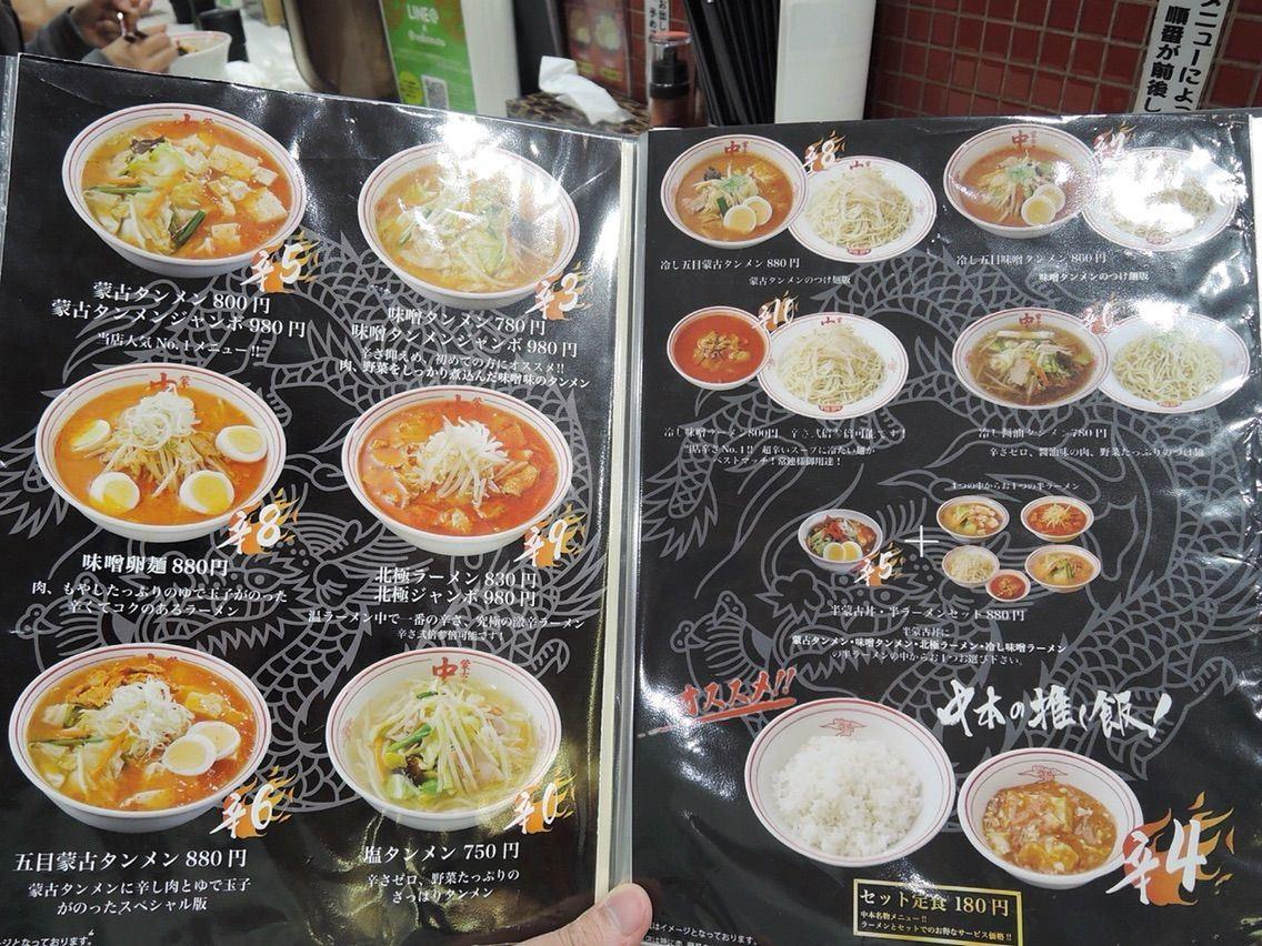 「中本」的菜單