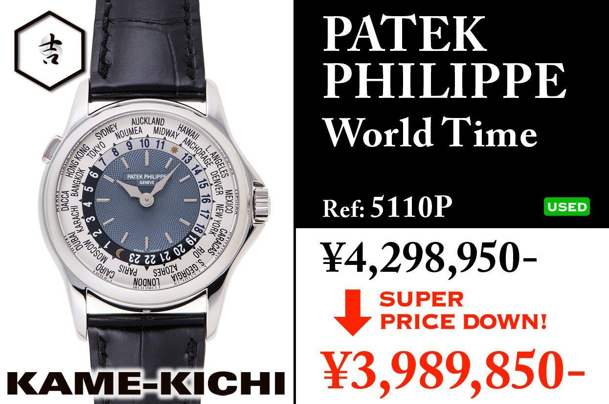 推薦的手錶①:PATEK PHILIPPE