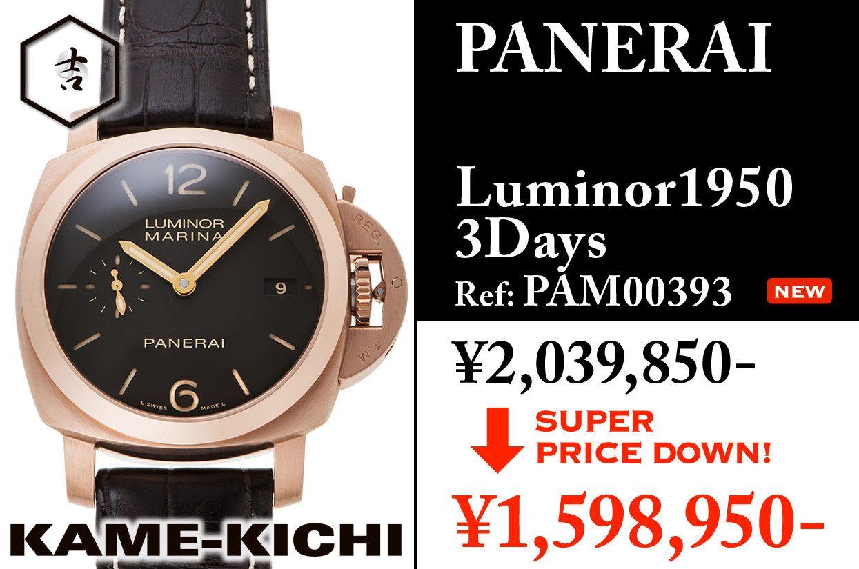 推薦的手錶③:PANERAI