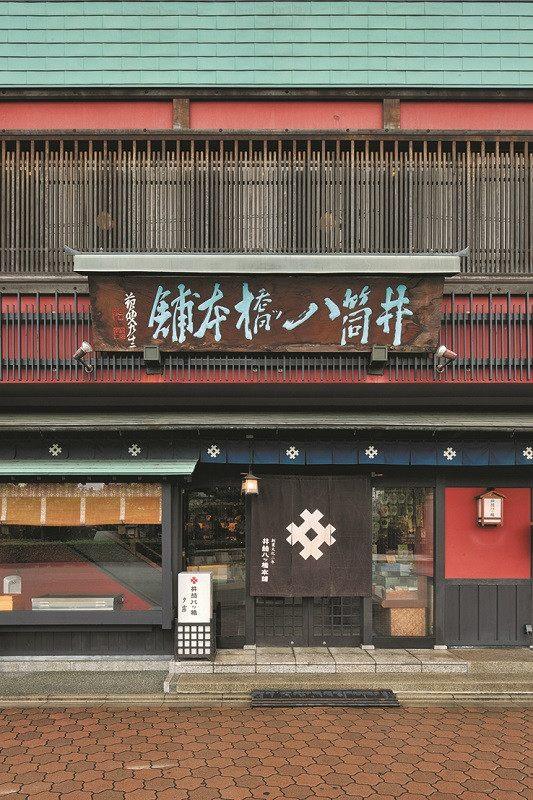 Izutsu Yatsuhashi Honpo's Gion main store