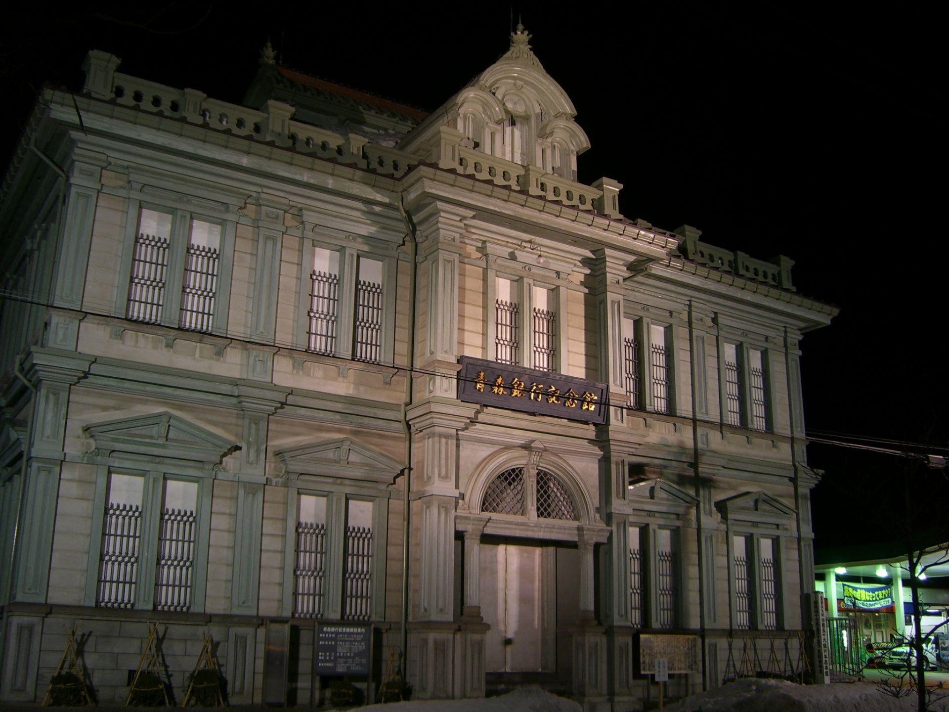 Aomori Bank Memorial Hall