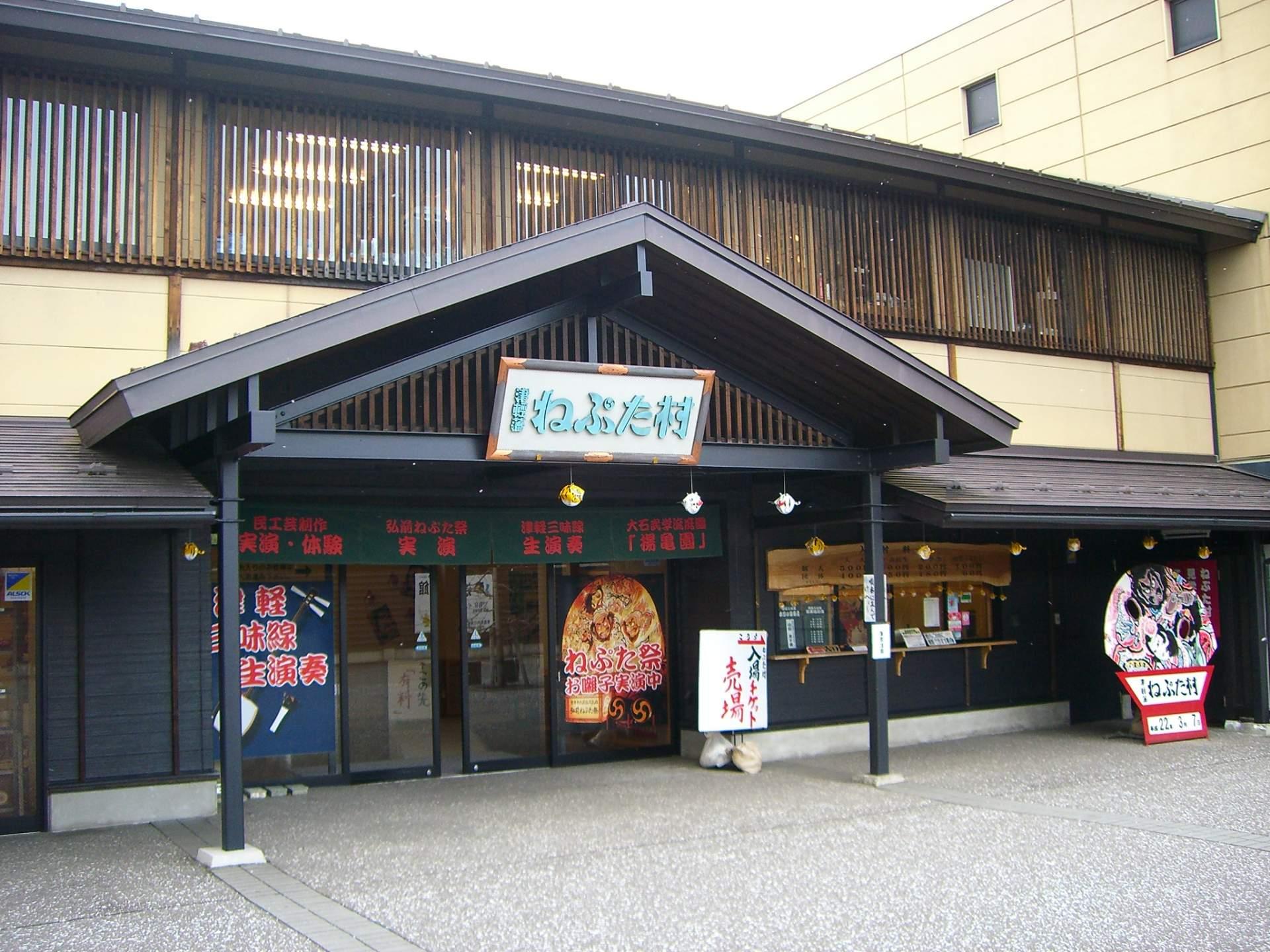 Tsugaru-han Neputa Mura